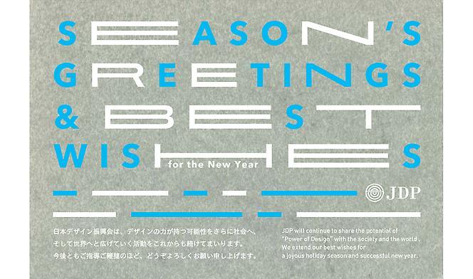 Seasons greetings from japan institute of design promotion japan seasons greetings from japan institute of design promotion m4hsunfo
