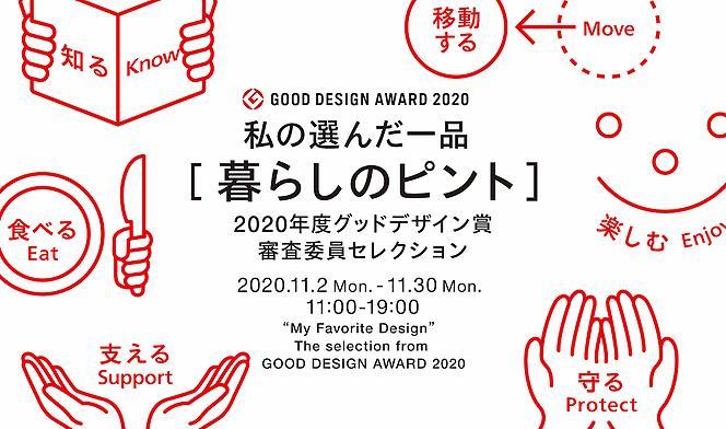 私の選んだ一品 - 2020年度グッドデザイン賞審査委員セレクション を ...