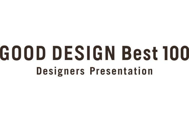 good design best 100 designer presentation tokyo midtown japan