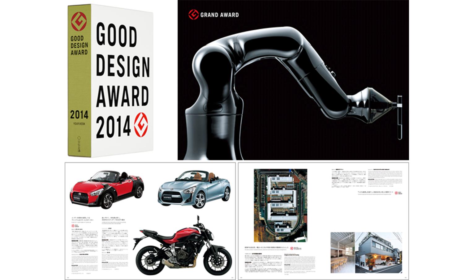good design award 2014. Black Bedroom Furniture Sets. Home Design Ideas
