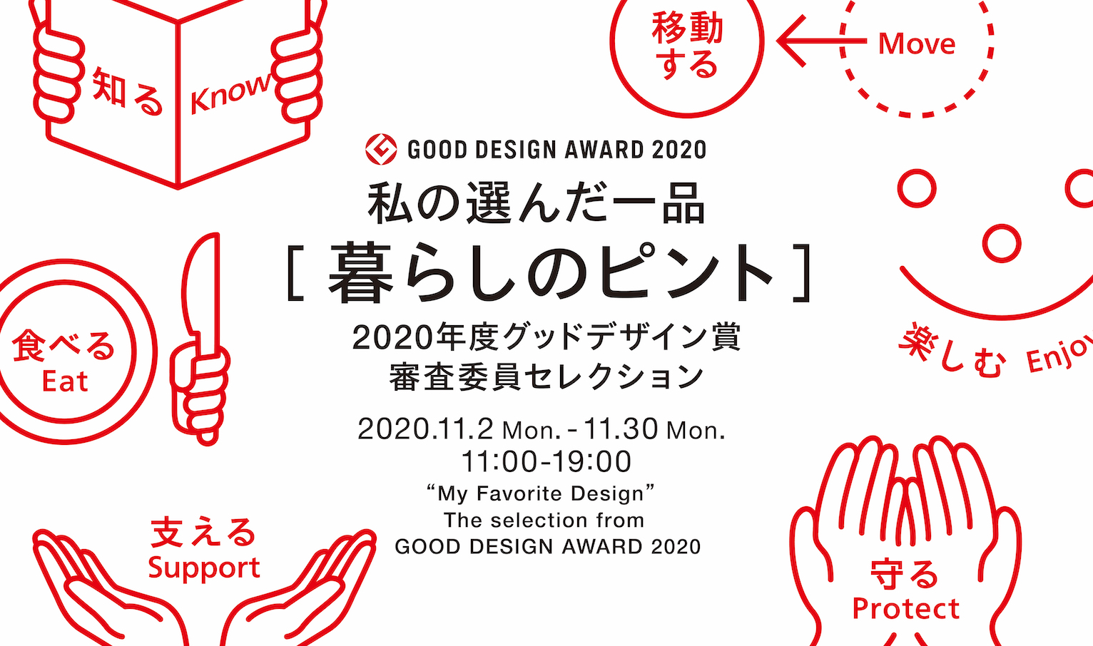 デザイン 賞 グッド GOOD DESIGN